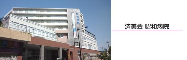済美会 昭和病院