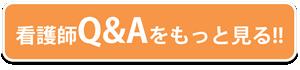 看護師Q&A