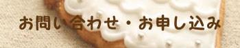 東京千石白山のお菓子教室シェ・ミリュー