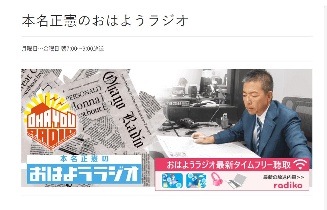 【9/24】 RCCラジオ出演のお知らせ