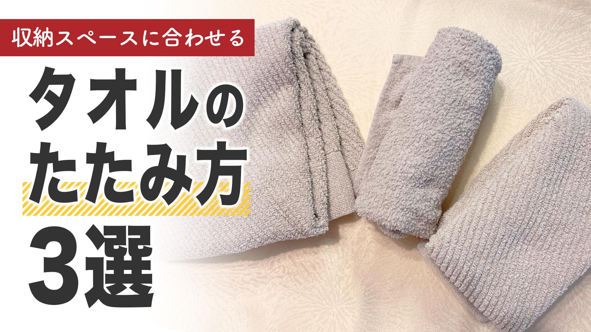 タオルのたたみ方3選