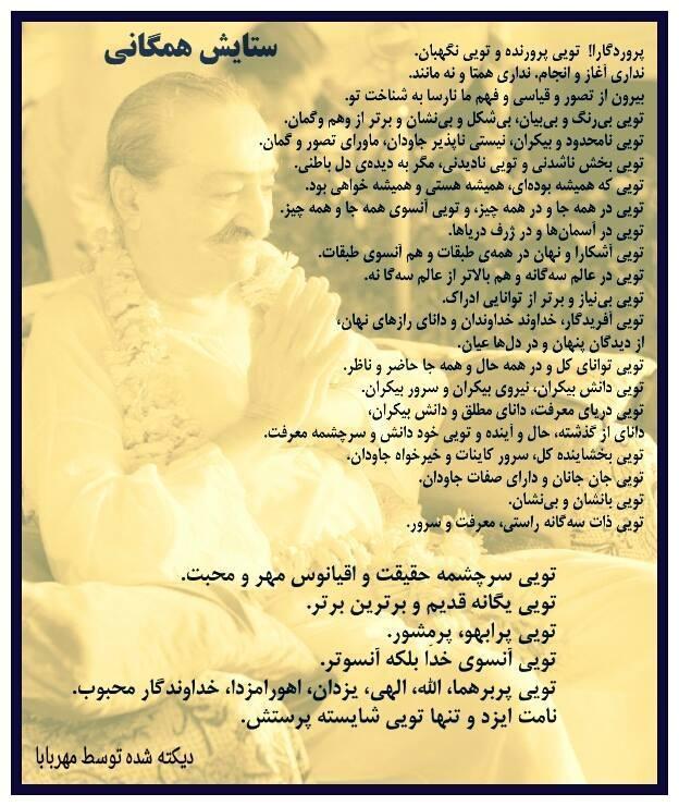 The Master's Prayer in Farsi