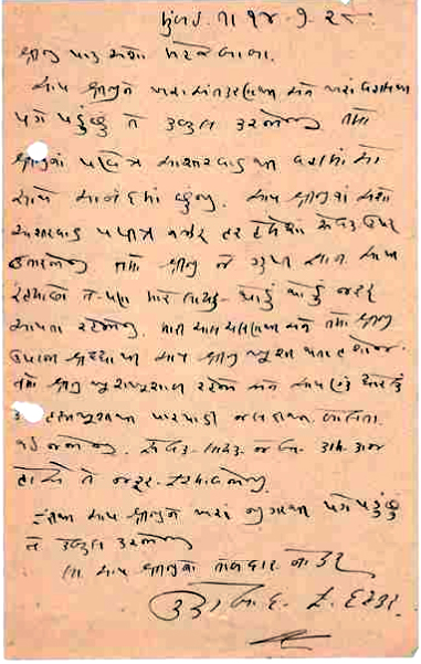 Letter from Kaikobad Dastoor To Baba. Courtesy of Avatar Meher Baba India Trust Archives