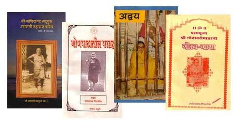 Books about Upasni Maharaj
