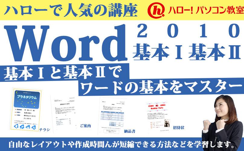 ハローのワード2010
