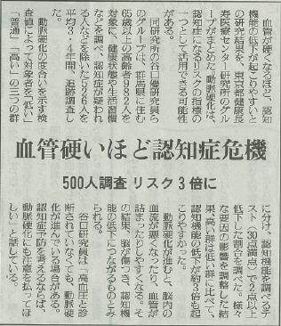 読売新聞 H27.9.7