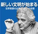 英国人ベンジャミン・クレームのUFOと太陽磁場は富士山体験で一致