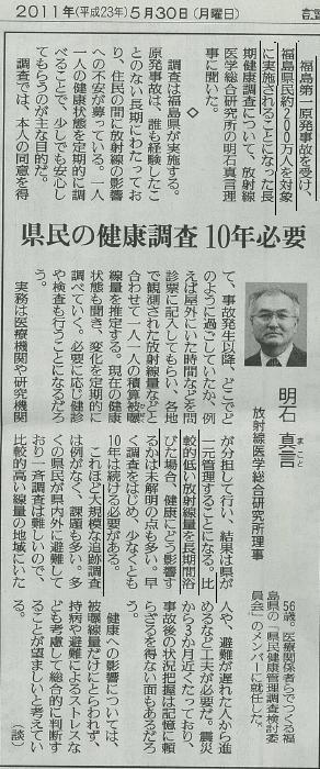 福島県の計画的避難区域で疫学調査を実施するようですが、数年後に放射線ホルミシス効果が実証されるのではないでしょうか