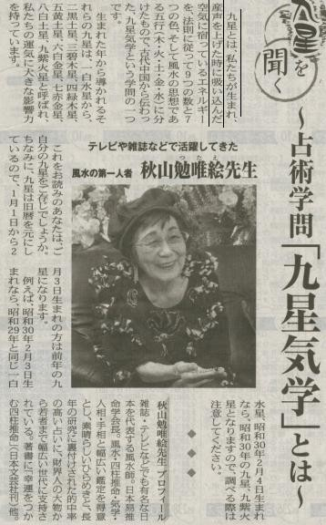 読売新聞H25.4.14