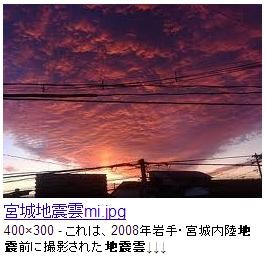 地震雲研究会から引用、見事な地震雲です。新潟中越地震で同じ雲を見ています