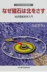 世界の岩石磁気学会は群馬県榛名山産軽石の話題でもちきりであった
