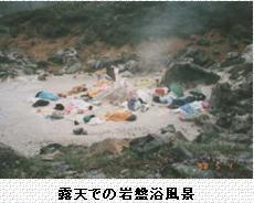 玉川温泉は放射線岩盤浴のルーツ。なお足裏浴は本ページがルーツです