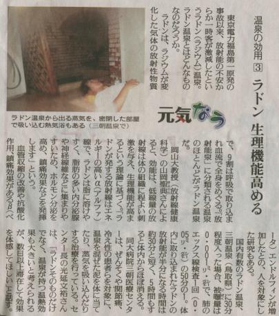 出典:読売新聞H25.2/10 首相も健康管理で利用しているラジウム温泉の効果