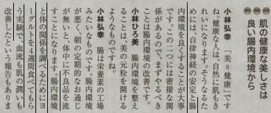 2012/2/10読売新聞  腸内細菌が自律神経(電気経路)に影響か?