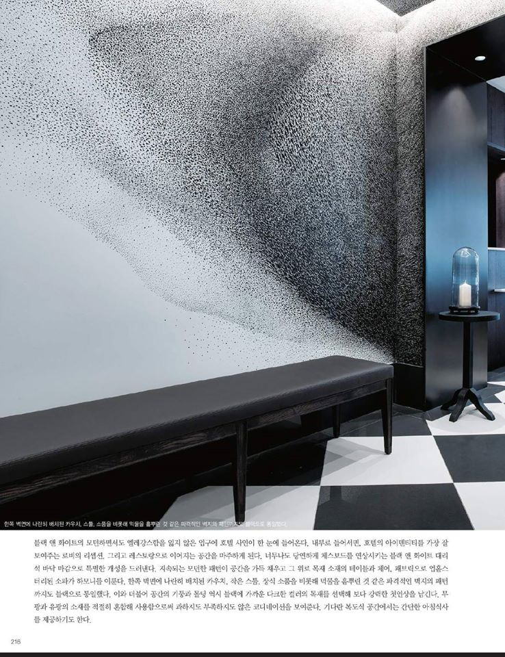 Interni & Decor Korea, Février 2015