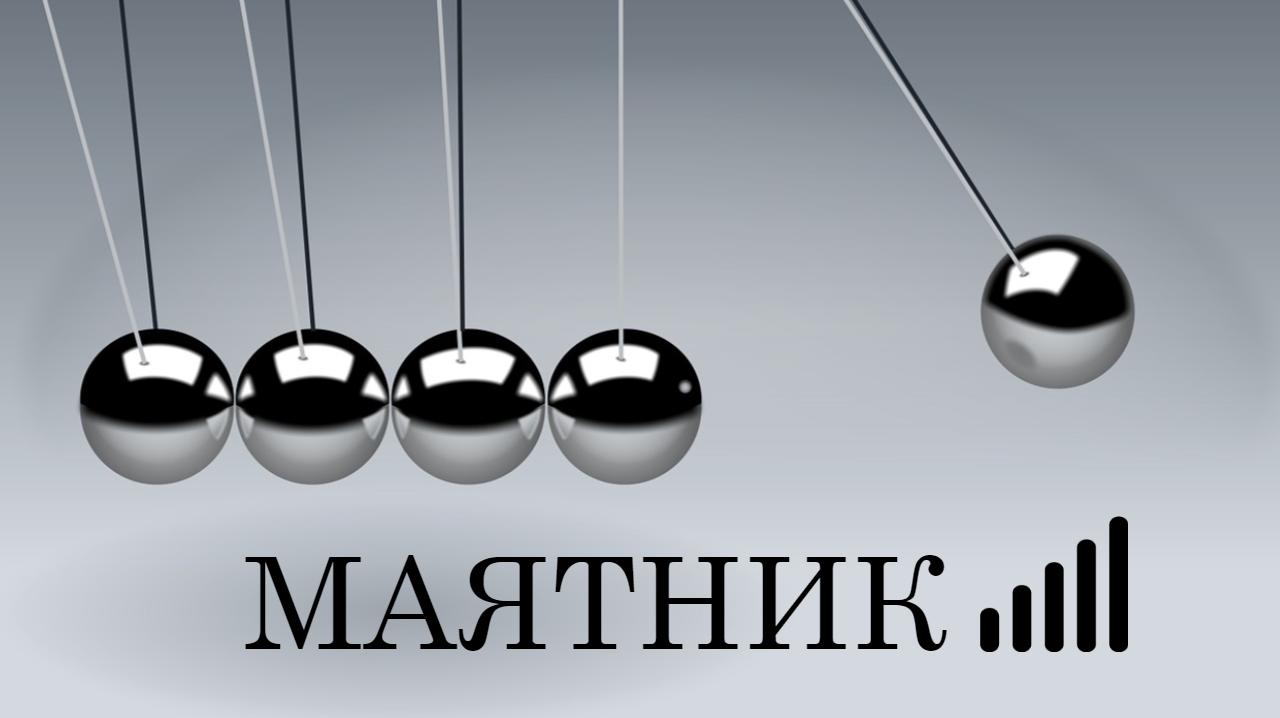 информационное сообщение Маятник
