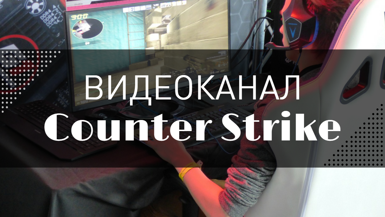 видеоканал Counter Strike