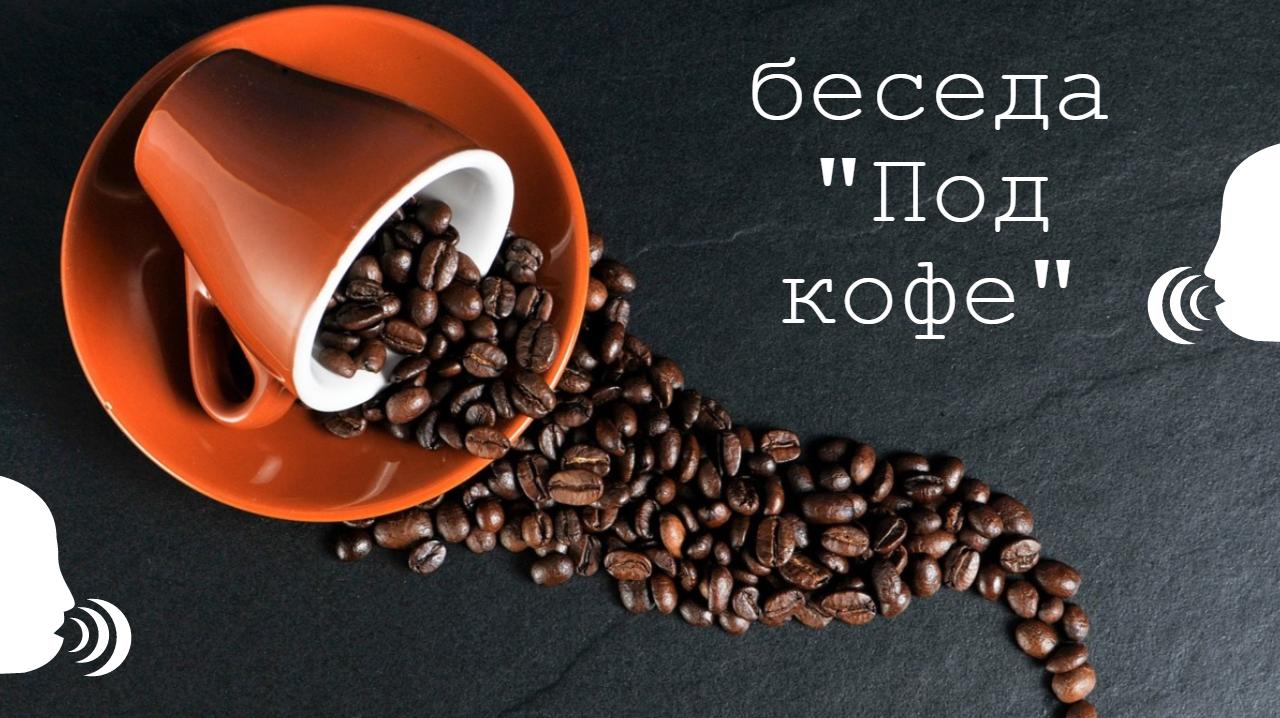 беседа Под кофе
