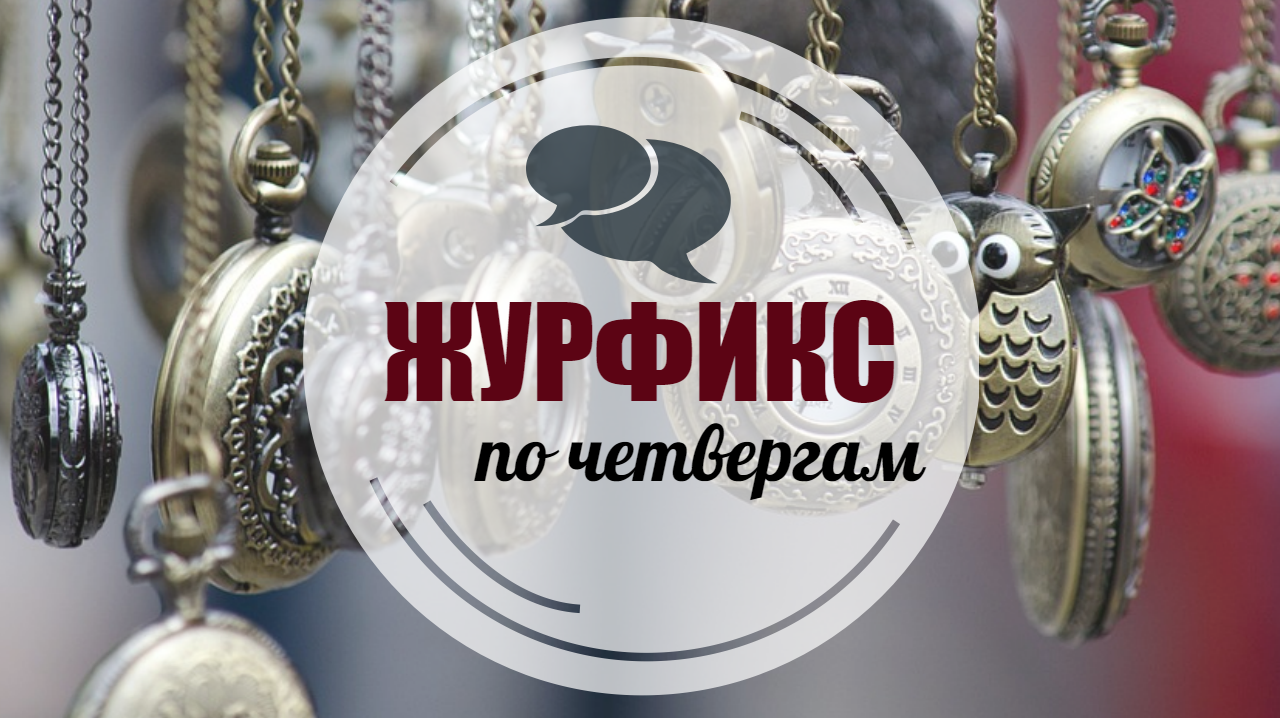 ток-шоу Журфикс по четвергам