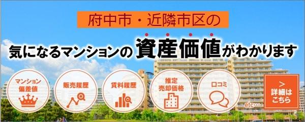 「売却・購入」府中市と近隣市区マンションの全てを情報収集!