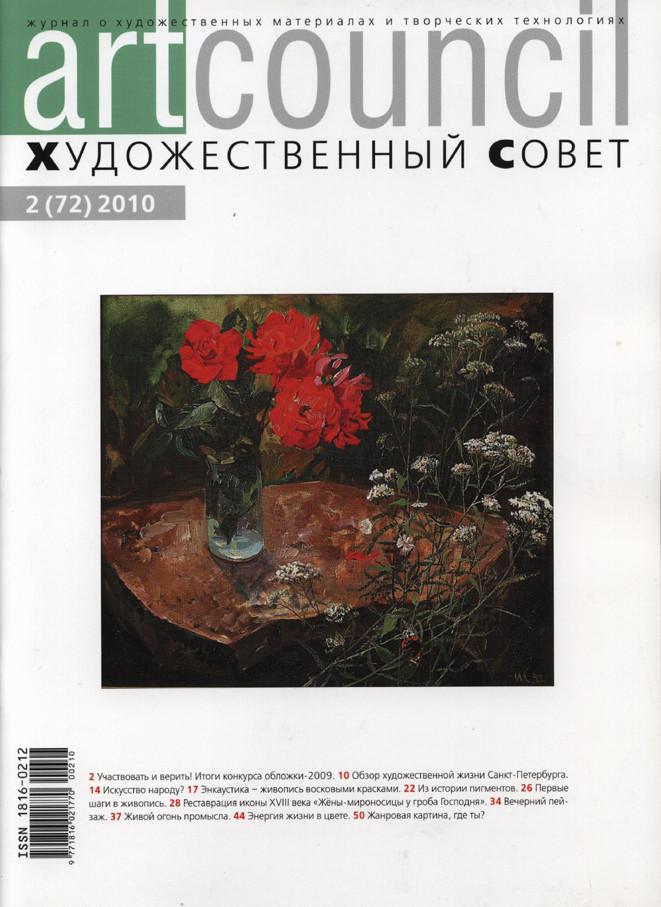 """Мастерская церковного искусства """"Апостол"""""""