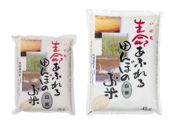 無農薬 生命あふれる田んぼのお米