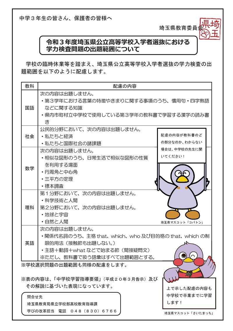 埼玉県公立高校入学試験学力検査出題範囲縮小