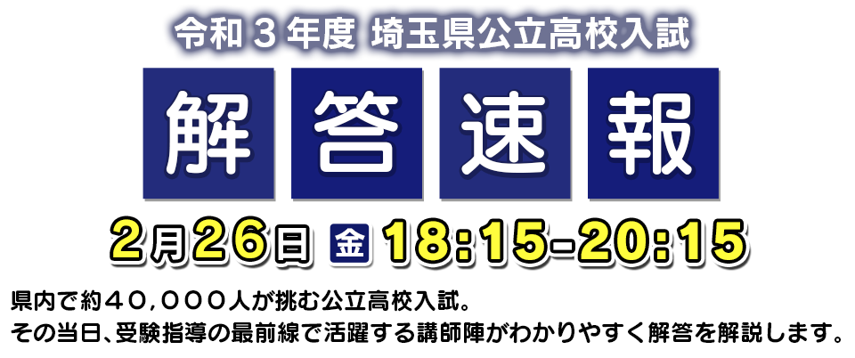 テレビ埼玉,テレ玉,入試問題解答速報