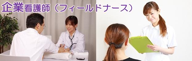 企業看護師転職