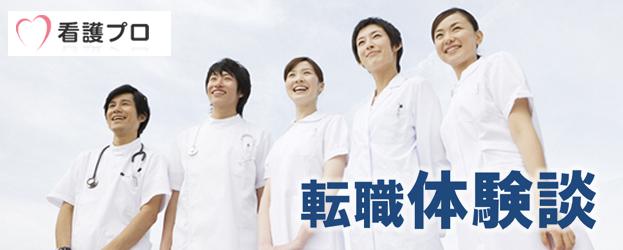 看護プロ転職体験談