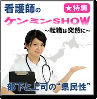 看護師の県民SHOW
