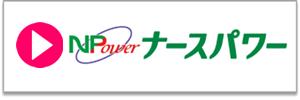 ナースパワー