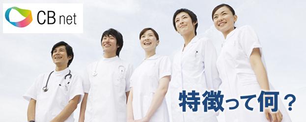 CBネット看護師特徴