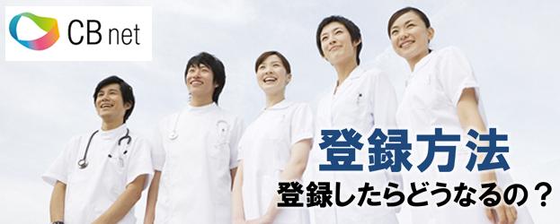 CBネット看護師登録方法