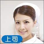 東京上司看護師