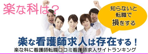 楽な科に看護師転職
