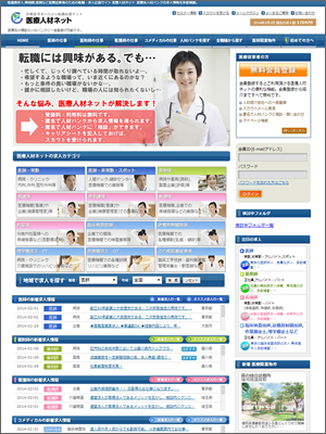医療人材ネット