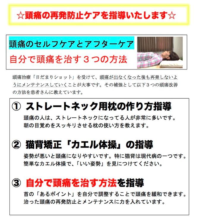 頭痛再発防止指導 ストレートネック用枕 カエル体操 自分で頭痛を治す方法