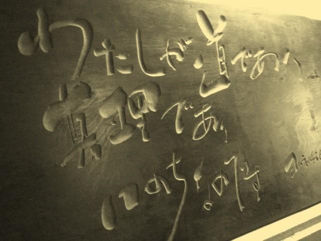 Trinity階段にある聖書の言葉。