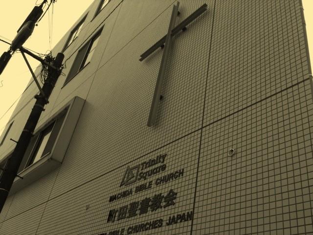 Trinity外壁の十字架。町田街道から見えます。