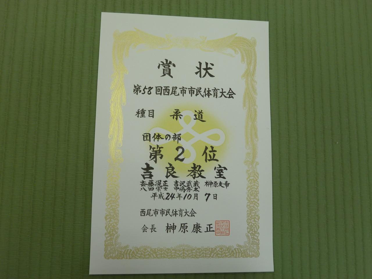 団体戦 準優勝賞状