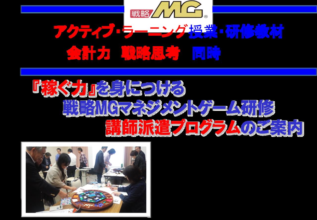 戦略mg研修講師派遣 戦略mgインストラクター協会