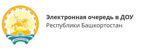 Электронная очередь в ДОУ Республики Башкортостан