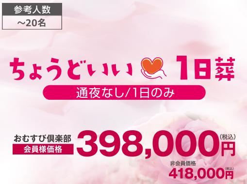 家族の一日葬Family ONEのロゴ画像