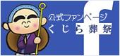 Facebookファンページのリンク画像