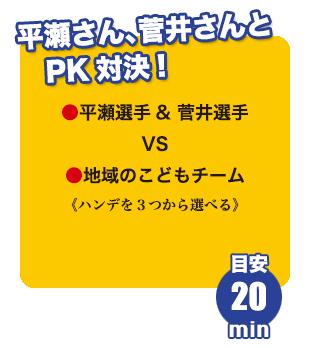 平瀬さん、菅井さんとPK対決!
