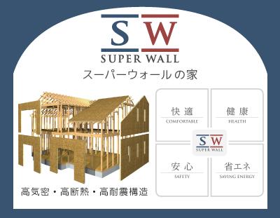 スーパーウォールの家:高気密・高断熱・高耐震構造