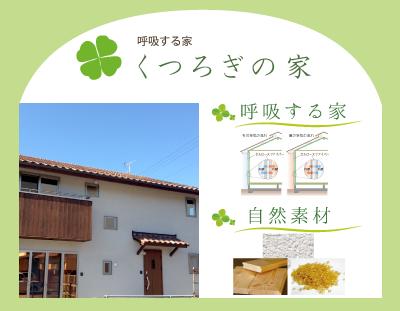 くつろぎの家:呼吸する家・自然素材