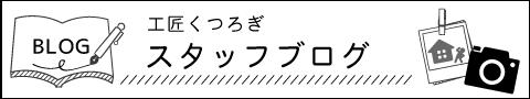 工匠くつろぎ スタッフブログ