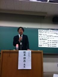 松本祥志先生